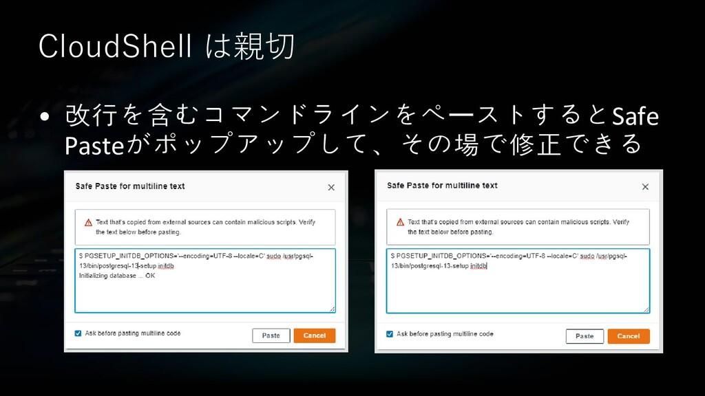 CloudShell は親切 • 改行を含むコマンドラインをペーストするとSafe Paste...