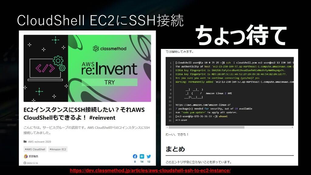 CloudShell EC2にSSH接続 https://dev.classmethod.jp...