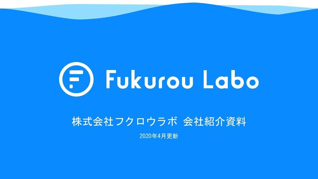 株式会社フクロウラボ 会社紹介資料 2020年4月更新