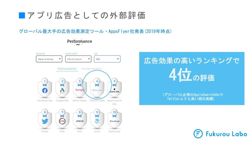 ■アプリ広告としての外部評価 グローバル最大手の広告効果測定ツール・AppsFlyer社発表(...
