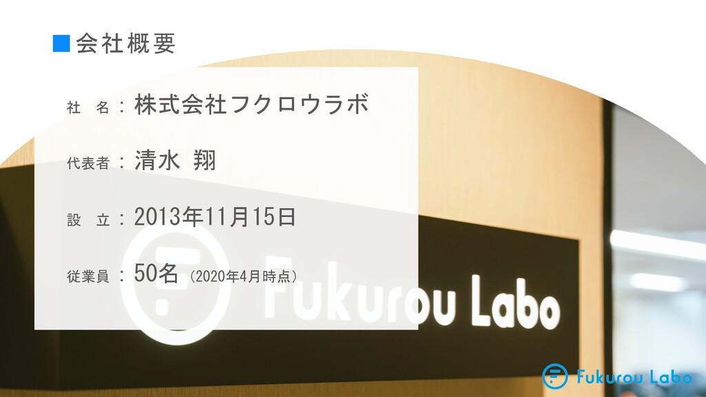 社 名:株式会社フクロウラボ 代表者:清水 翔 設 立:2013年11月15日 従業員:50名...
