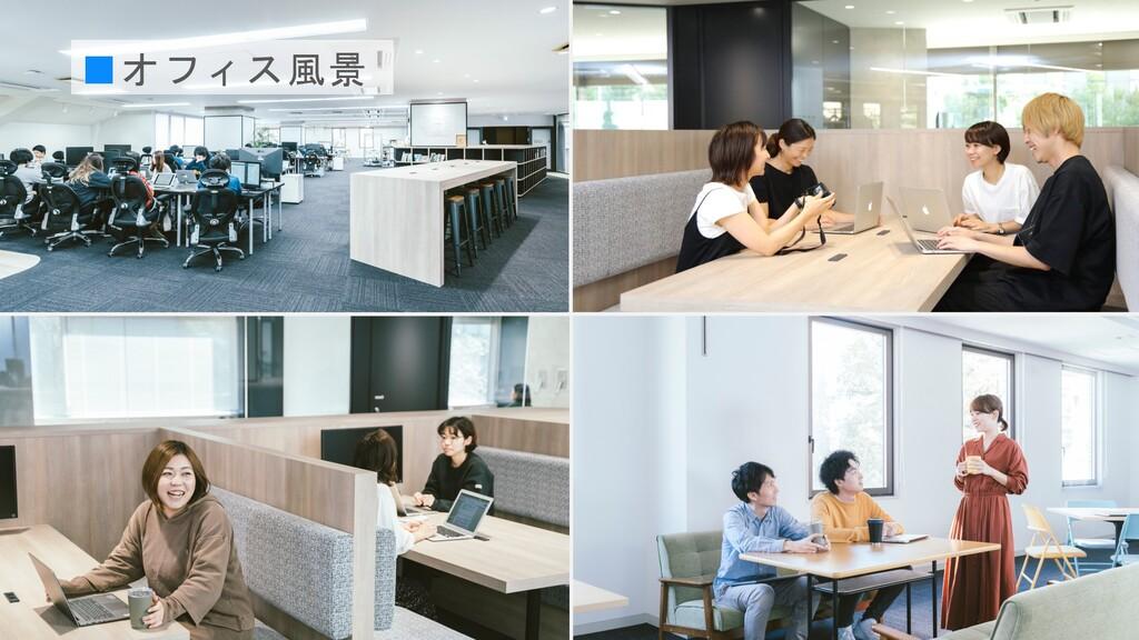 ■オフィス風景