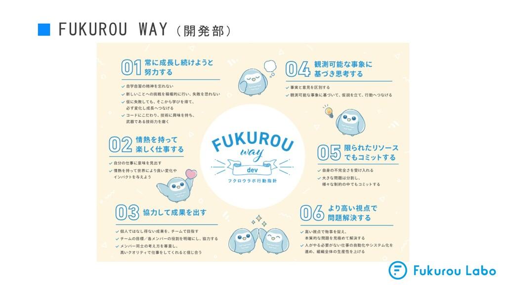 ■ FUKUROU WAY(開発部)
