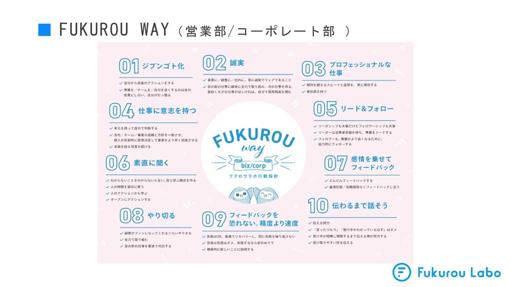 ■ FUKUROU WAY(営業部/コーポレート部 )