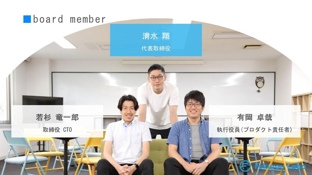 ■board member 若杉 竜一郎 取締役 CTO 清水 翔 代表取締役 有岡 卓哉 執...