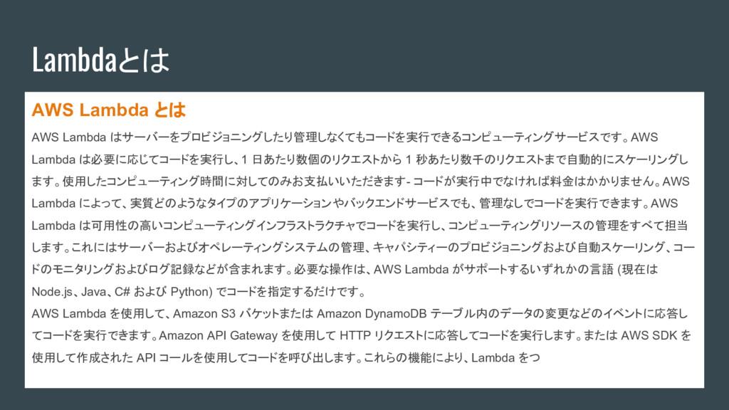 Lambdaとは AWS Lambda とは AWS Lambda はサーバーをプロビジョニン...