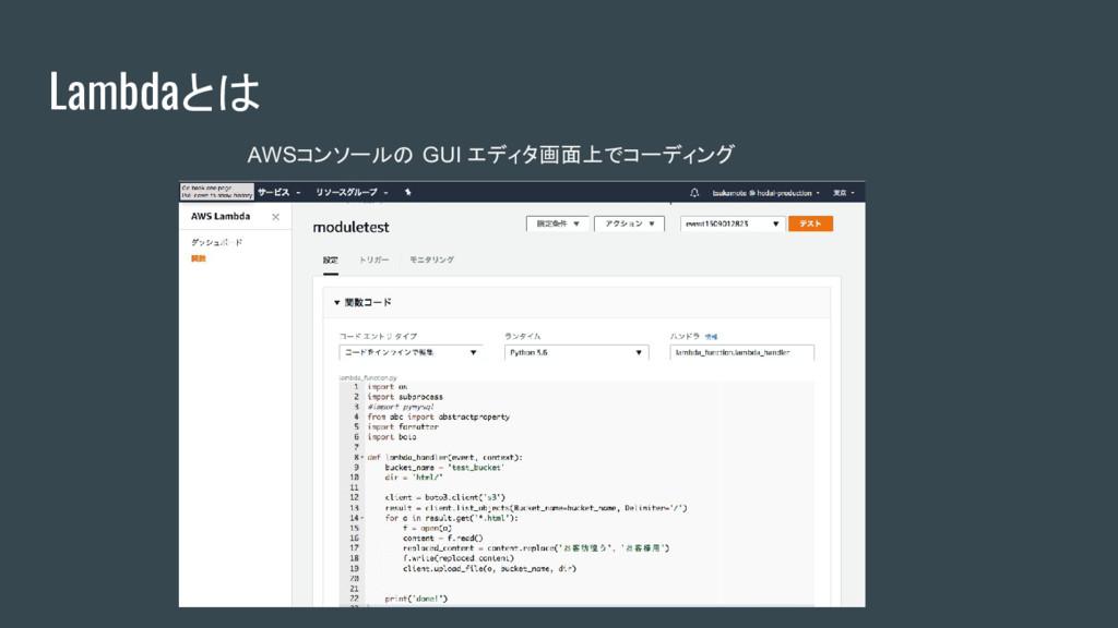 Lambdaとは AWSコンソールの GUI エディタ画面上でコーディング