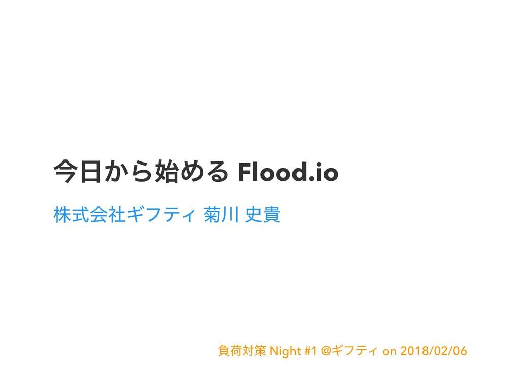 ࠓ͔ΒΊΔ Flood.io גࣜձࣾΪϑςΟ ٠ و ෛՙରࡦ Night #1 @...