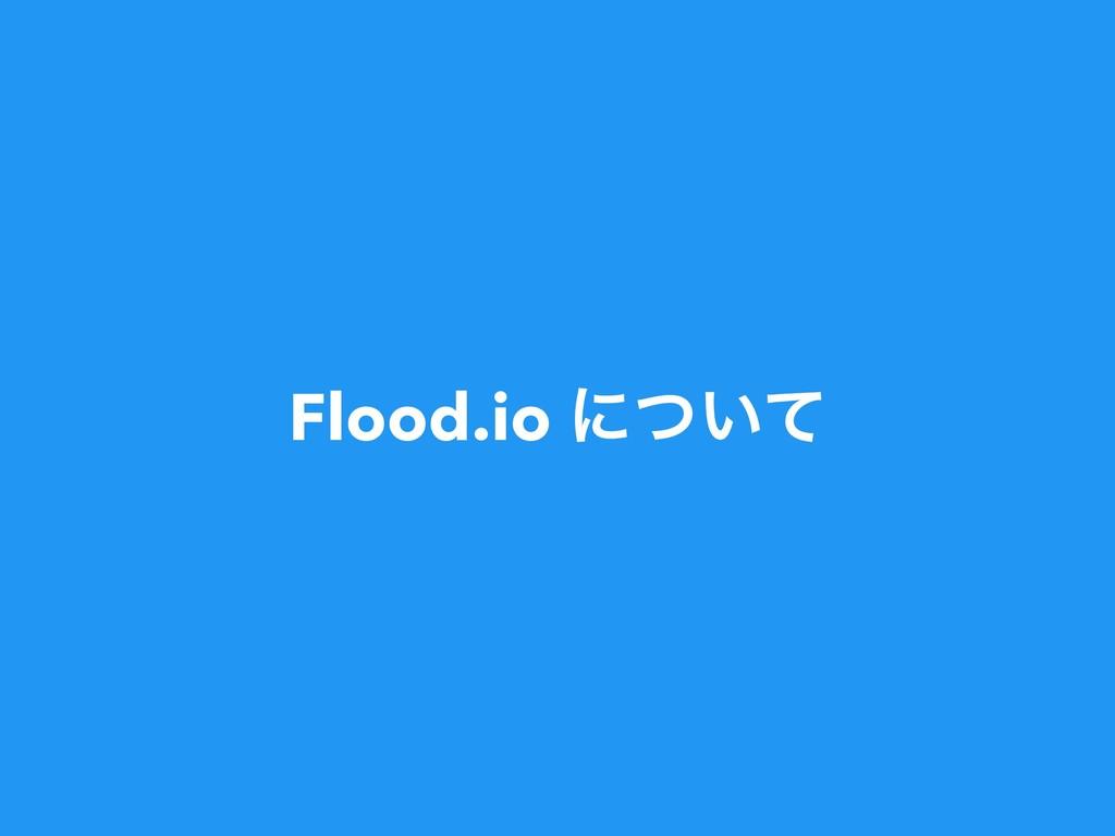 Flood.io ʹ͍ͭͯ