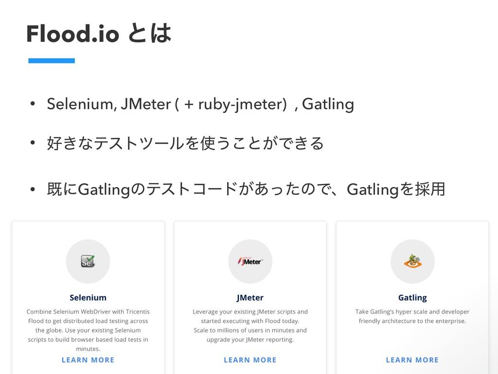 Flood.io ͱ • Selenium, JMeter ( + ruby-jmeter)...