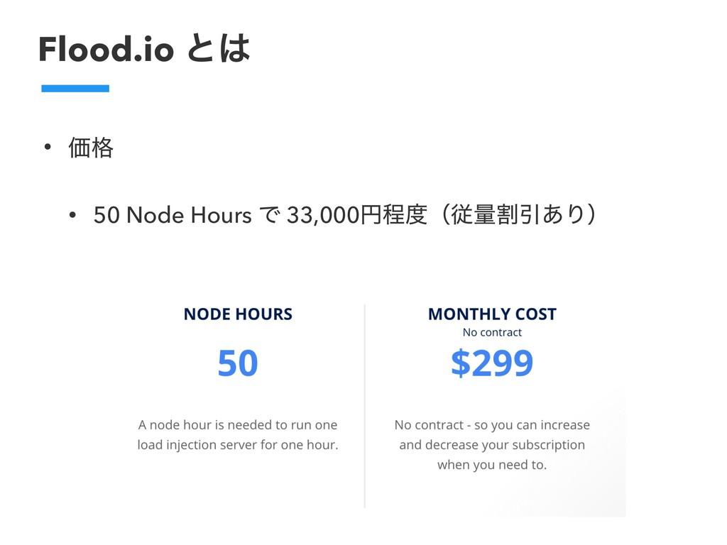 Flood.io ͱ • Ձ֨ • 50 Node Hours Ͱ 33,000ԁఔʢैྔ...