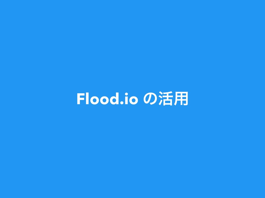Flood.io ͷ׆༻
