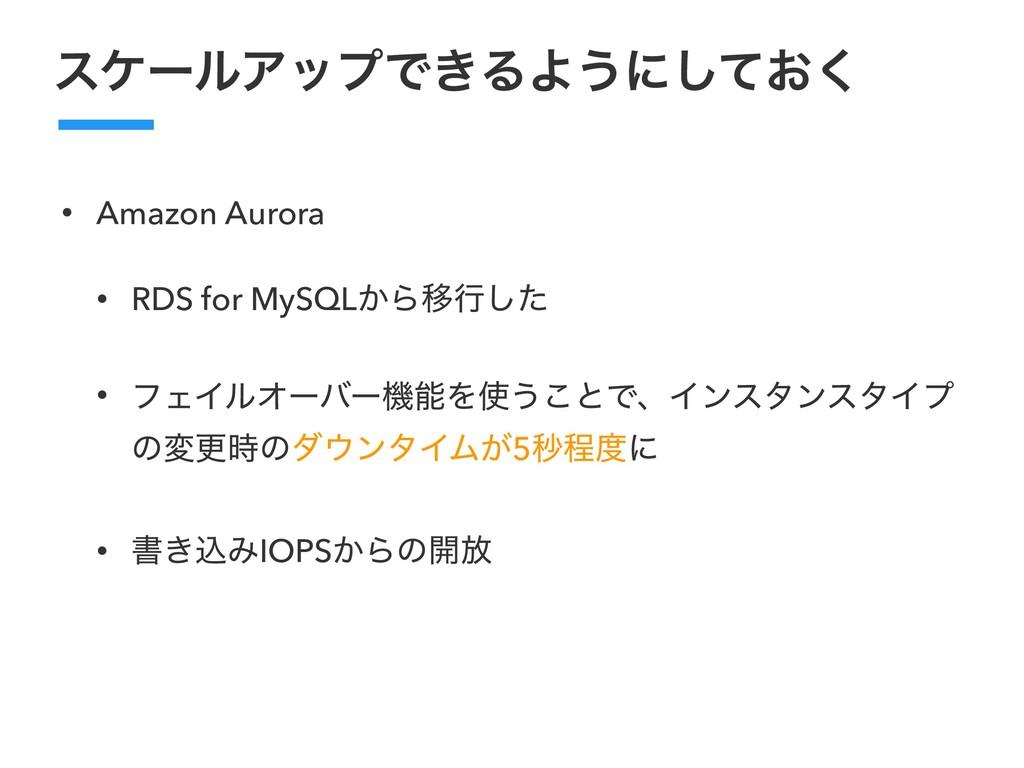 εέʔϧΞοϓͰ͖ΔΑ͏ʹ͓ͯ͘͠ • Amazon Aurora • RDS for MyS...