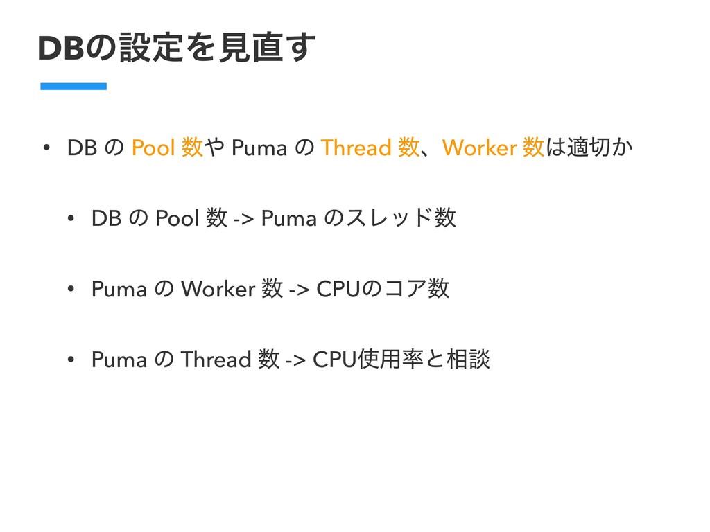 DBͷઃఆΛݟ͢ • DB ͷ Pool  Puma ͷ Thread ɺWorker...