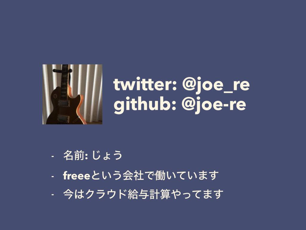 twitter: @joe_re github: @joe-re - ໊લ: ͡ΐ͏ - f...