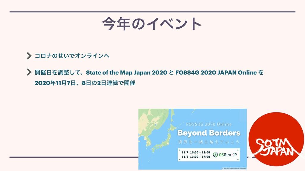 ίϩφͷ͍ͤͰΦϯϥΠϯ ։࠵Λௐͯ͠ɺState of the Map Japan 2...