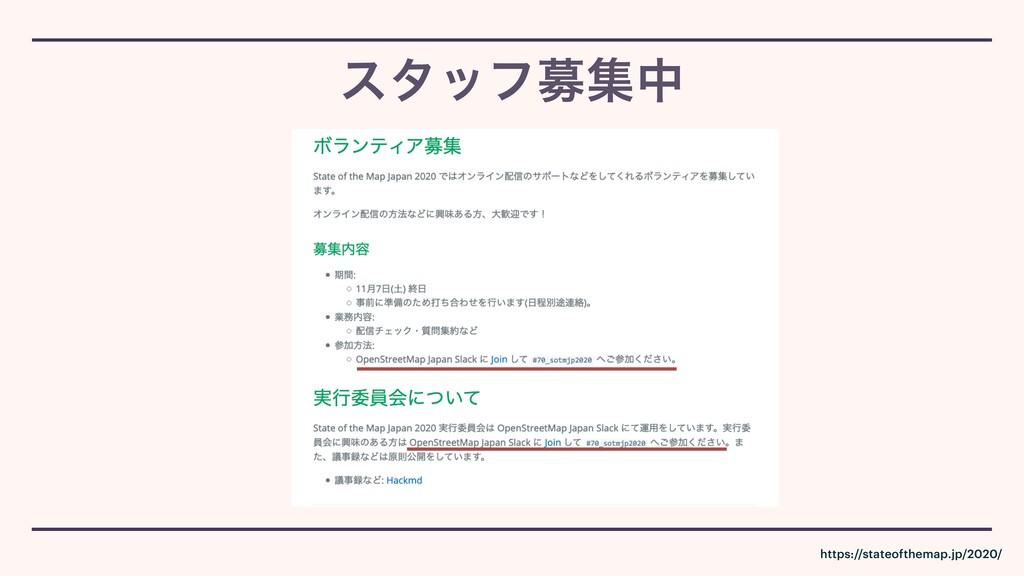 ελοϑืूத https://stateofthemap.jp/2020/