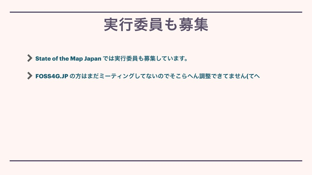 State of the Map Japan Ͱ͸࣮ߦҕһ΋ืू͍ͯ͠·͢ɻ FOSS4G.J...