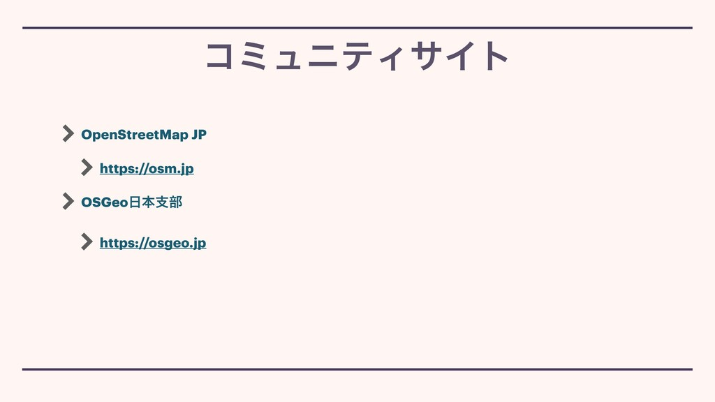 OpenStreetMap JP https://osm.jp OSGeoຊࢧ෦ https...