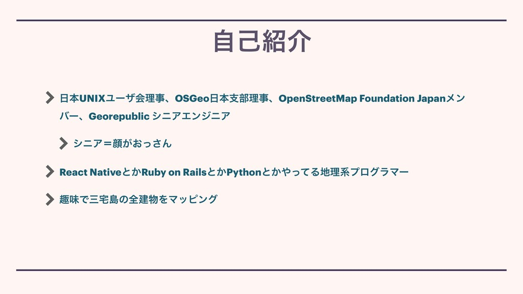 ೔ຊUNIXϢʔβձཧࣄɺOSGeo೔ຊࢧ෦ཧࣄɺOpenStreetMap Foundati...