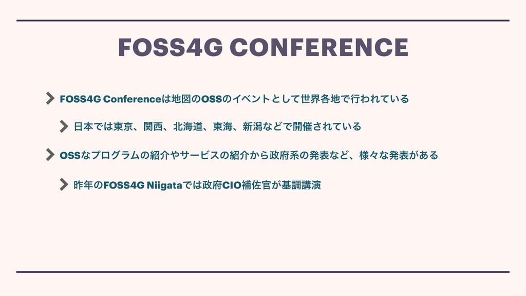 FOSS4G ConferenceਤͷOSSͷΠϕϯτͱͯ͠ੈք֤ͰߦΘΕ͍ͯΔ ຊͰ...