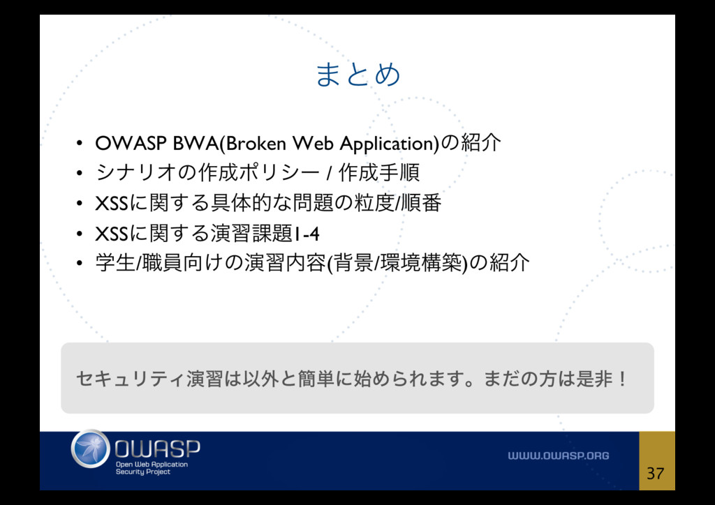 ·ͱΊ •  OWASP BWA(Broken Web Application)ͷ঺հ •  ...