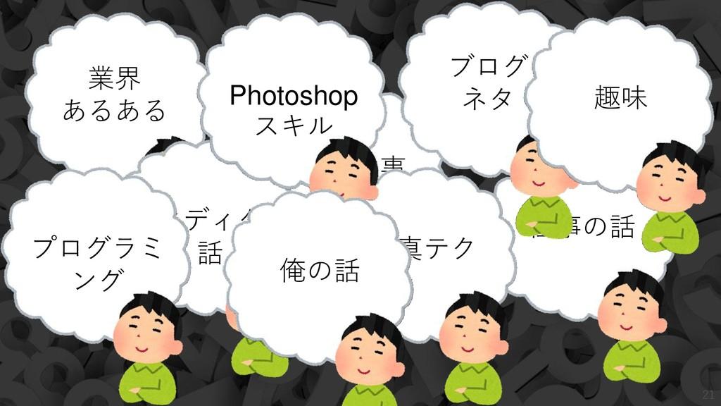 21 21 やった事 業界 あるある エディタ 話 仕事の話 ブログ ネタ 写真テク プログラ...