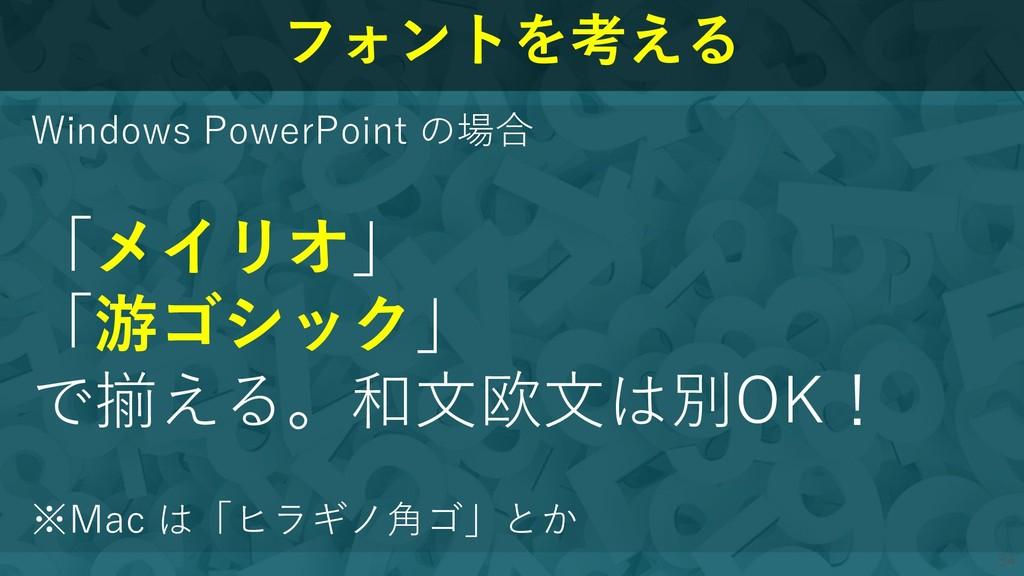 34 34 フォントを考える Windows PowerPoint の場合 「メイリオ」 「游...