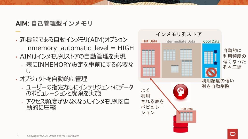 AIM: 自己管理型インメモリ • 新機能である自動インメモリ(AIM)オプション - inm...