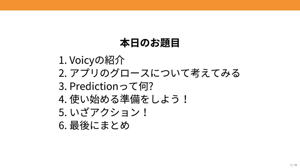 本日のお題目 1.Voicyの紹介 2.アプリのグロースについて考えてみる 3.Pred...
