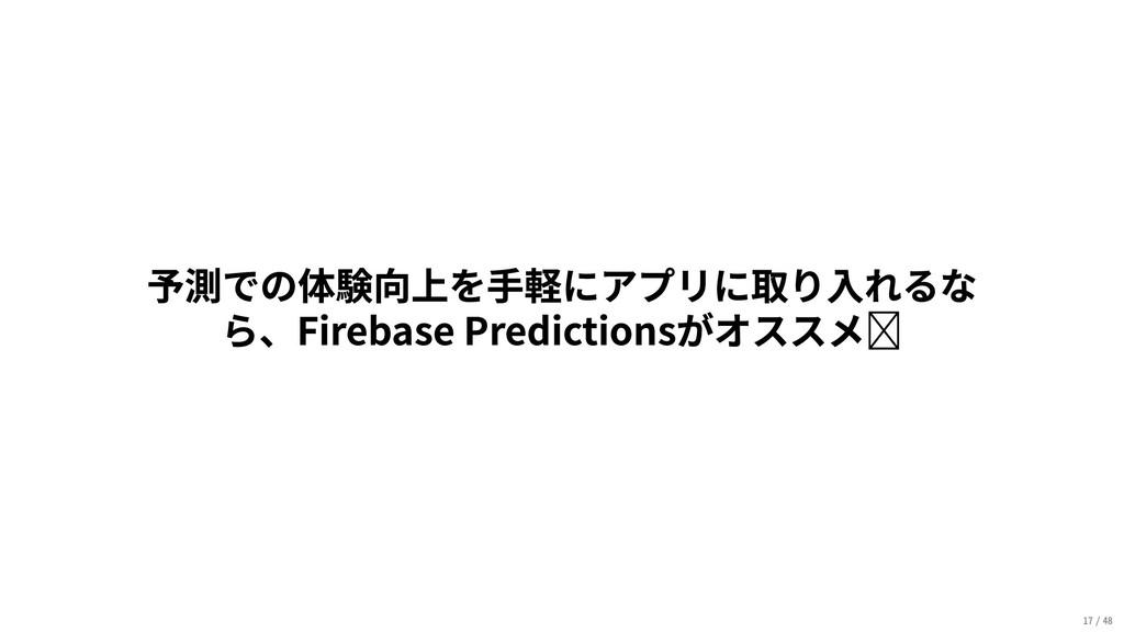 予測での体験向上を手軽にアプリに取り入れるな ら、FirebasePredictionsがオ...