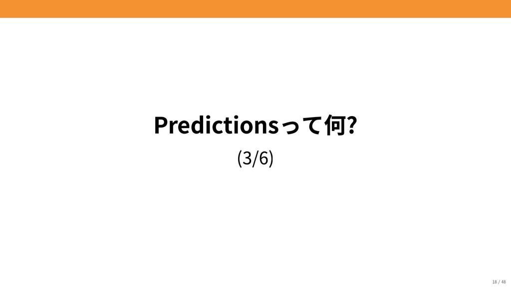 Predictionsって何? (3/6) 18/48