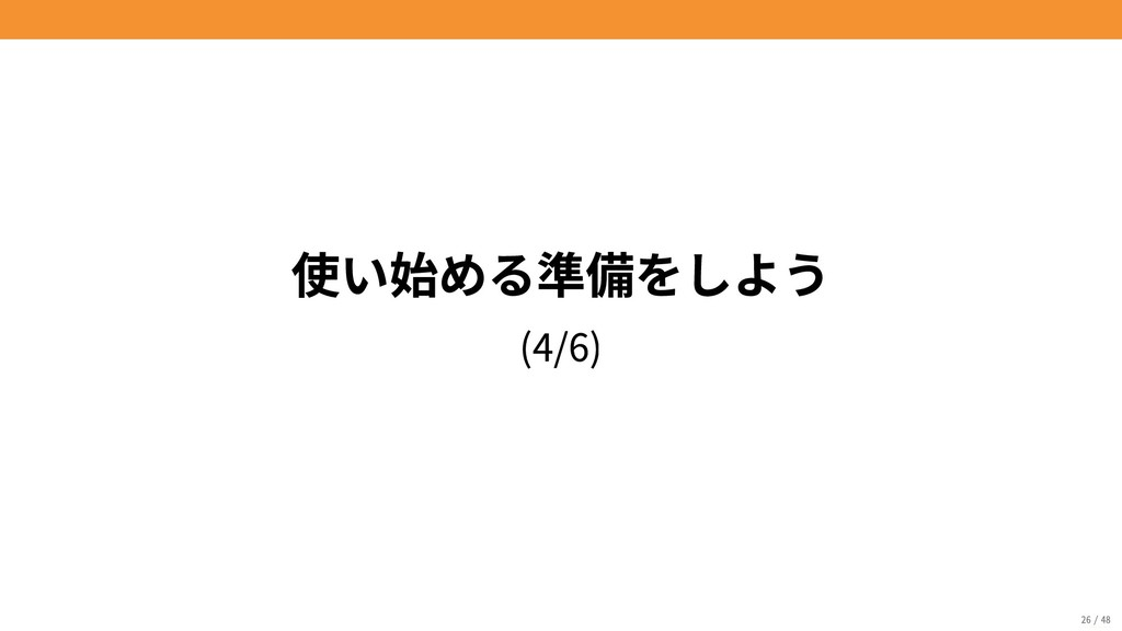 使い始める準備をしよう (4/6) 26/48