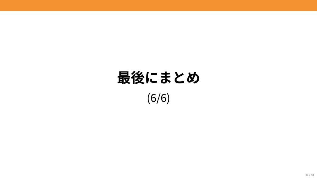 最後にまとめ (6/6) 46/48