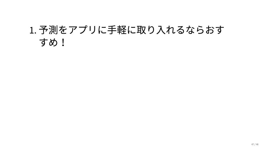 1.予測をアプリに手軽に取り入れるならおす すめ!   47/48