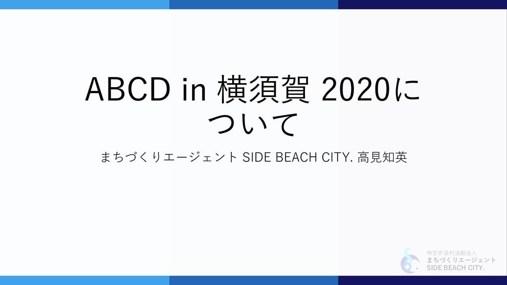 特定非営利活動法人 まちづくりエージェント SIDE BEACH CITY. ABCD in ...