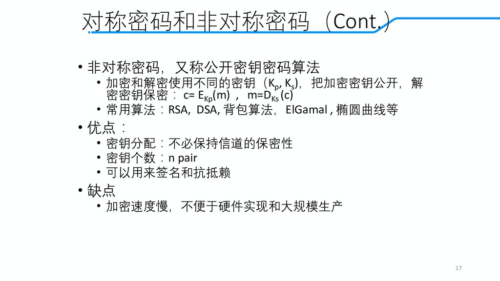 对称密码和非对称密码(Cont.) • 非对称密码,又称公开密钥密码算法 • 加密和解密使用不...