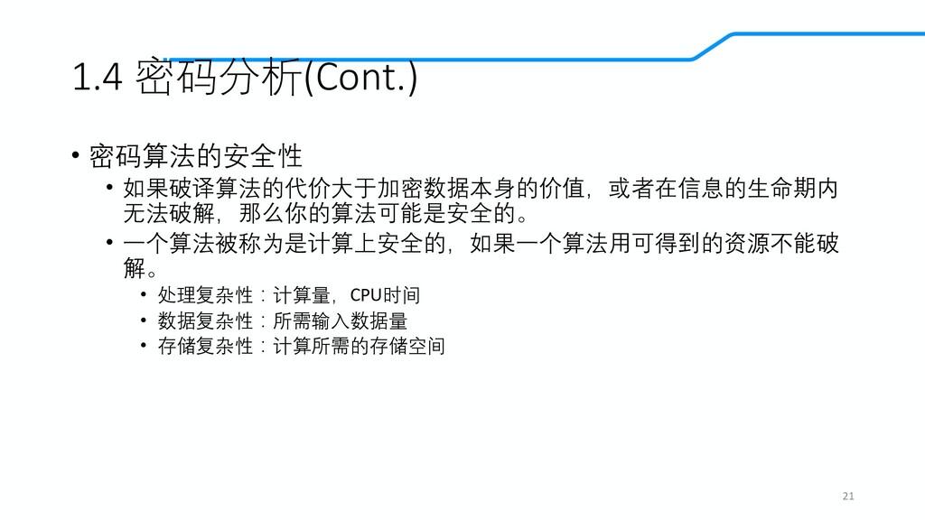 1.4 密码分析(Cont.) • 密码算法的安全性 • 如果破译算法的代价大于加密数据本身的...
