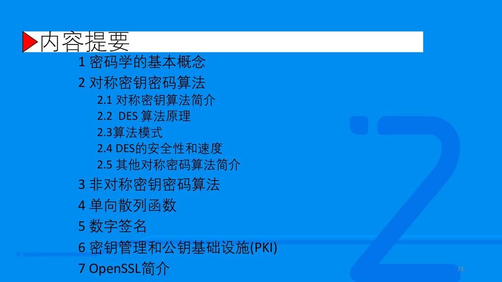 内容提要 1 密码学的基本概念 2 对称密钥密码算法 2.1 对称密钥算法简介 2.2 DES...