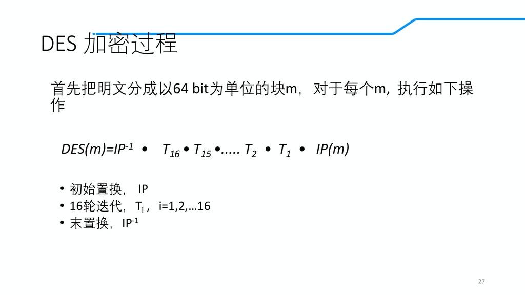 DES 加密过程 首先把明文分成以64 bit为单位的块m,对于每个m, 执行如下操 作 DE...