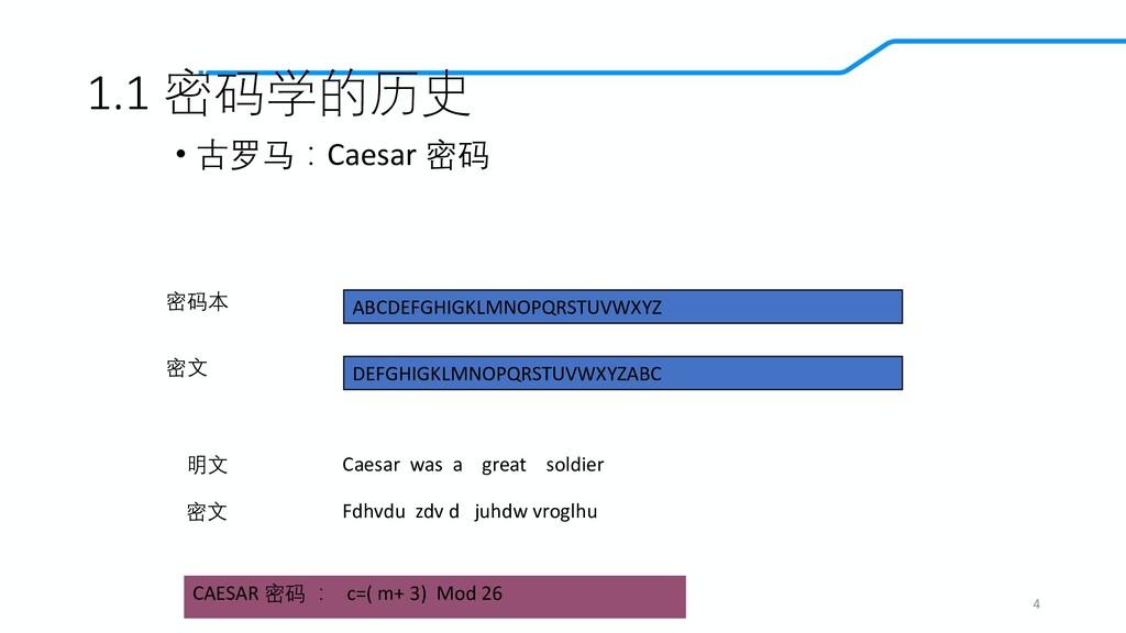 1.1 密码学的历史 • 古罗马:Caesar 密码 4 ABCDEFGHIGKLMNOPQR...