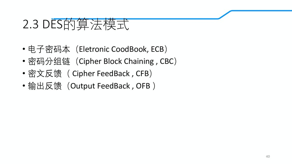 2.3 DES的算法模式 • 电子密码本(Eletronic CoodBook, ECB) •...