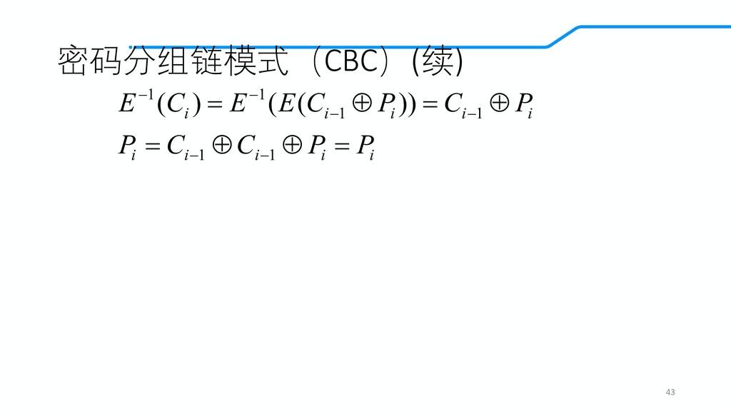 密码分组链模式(CBC)(续) i i i i i i i i i i P P C C P P...