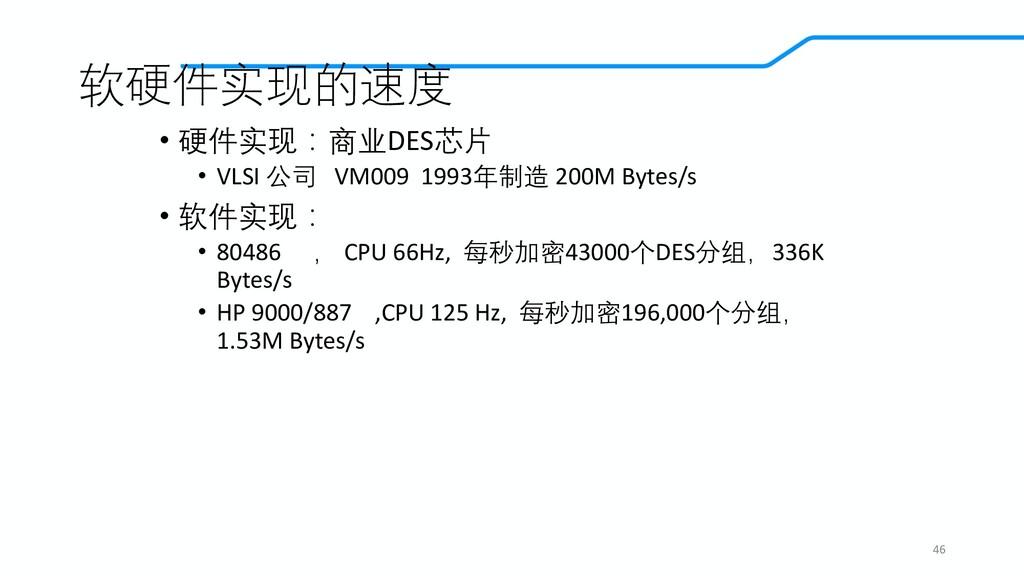 软硬件实现的速度 • 硬件实现:商业DES芯片 • VLSI 公司 VM009 1993年制造...