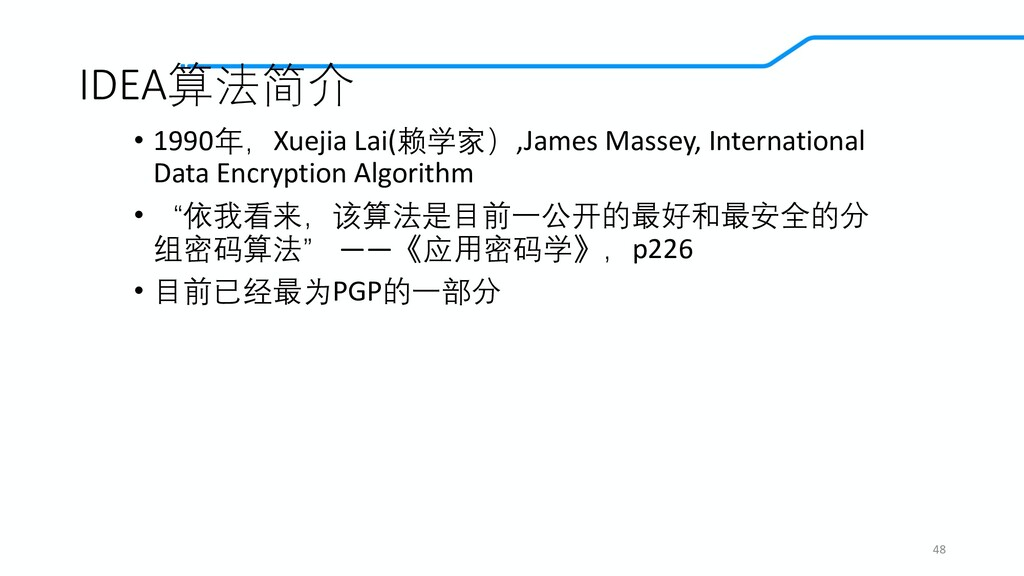 IDEA算法简介 • 1990年,Xuejia Lai(赖学家),James Massey, ...