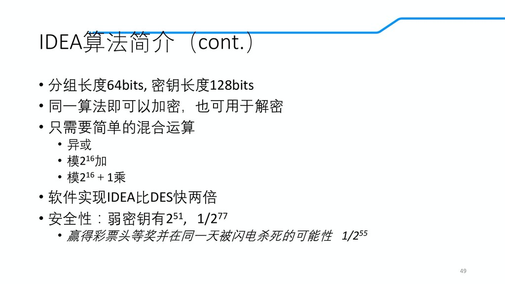 IDEA算法简介(cont.) • 分组长度64bits, 密钥长度128bits • 同一算...
