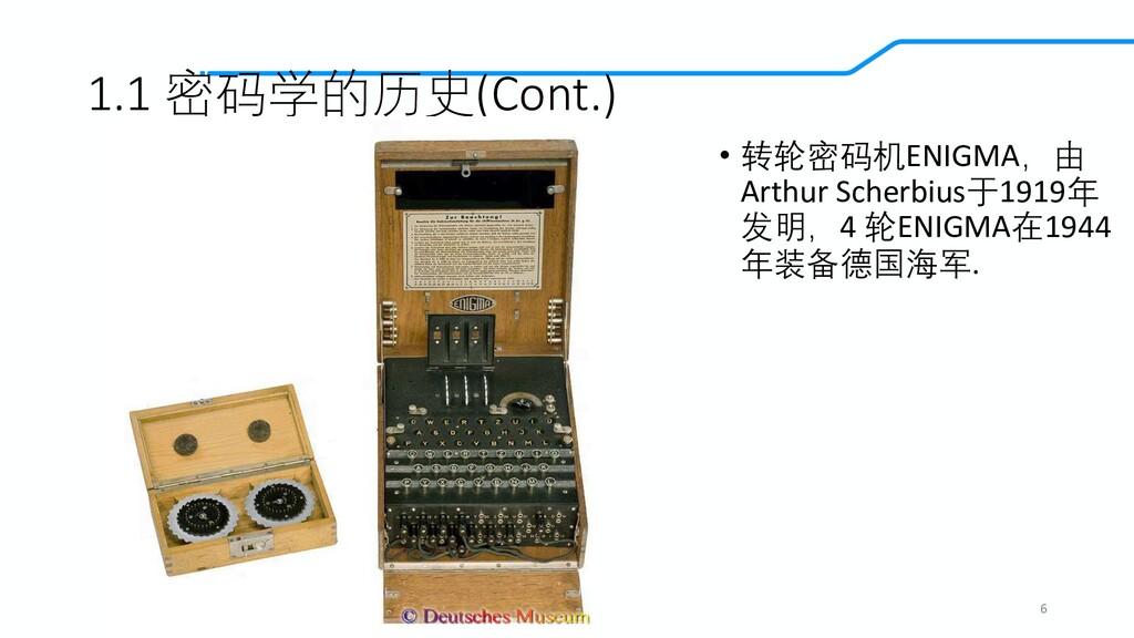 1.1 密码学的历史(Cont.) 6 • 转轮密码机ENIGMA,由 Arthur Sche...