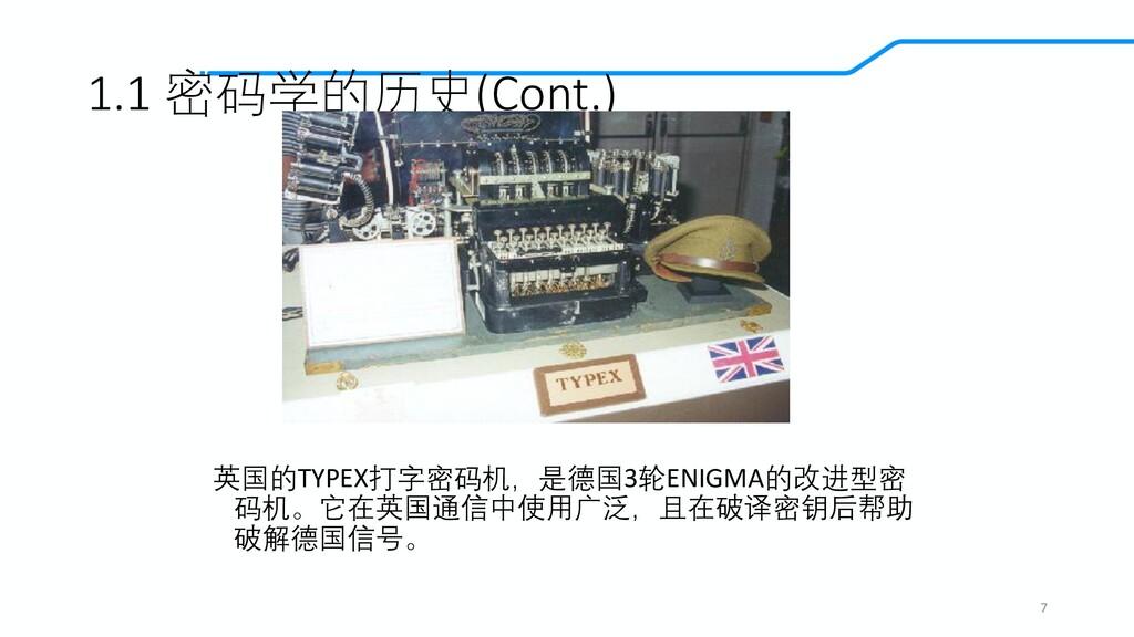 1.1 密码学的历史(Cont.) 英国的TYPEX打字密码机,是德国3轮ENIGMA的改进型...