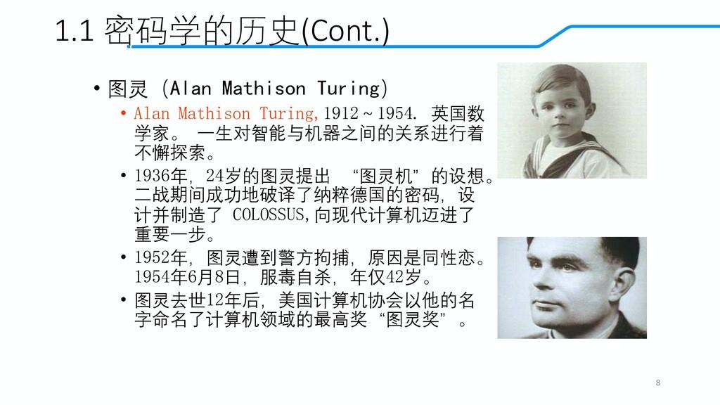 1.1 密码学的历史(Cont.) • 图灵(Alan Mathison Turing) • ...