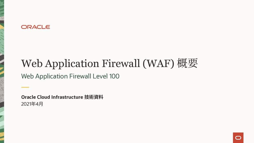 Web Application Firewall (WAF) 概要 Web Applicati...